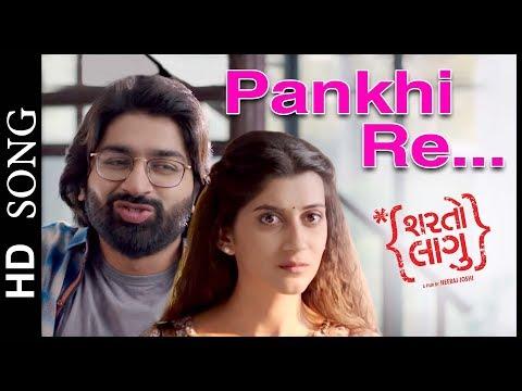 Pankhi Re SONG | Sharato Lagu GUJARATI FILM | Malhar Thakar (Chhello Divas) & Deeksha Joshi