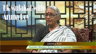 Ek Mulakat | Ep 343 | ARUNA ROY | Brahma Kumaris