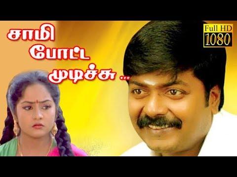 Sami Potta Mudichu | Murali,Sindhu | Superhit Tamil Movie HD