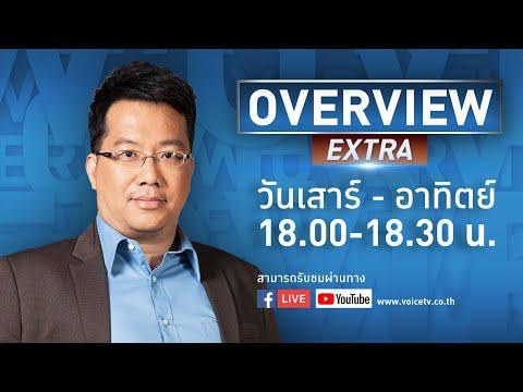 Overview Extra ประจำวันที่ 8 สิงหาคม 2564