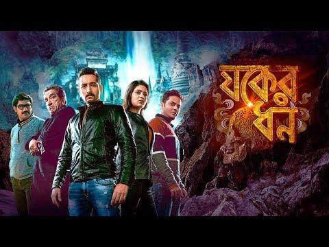 Upcoming New Bengali Movie Jawker Dhan  ...