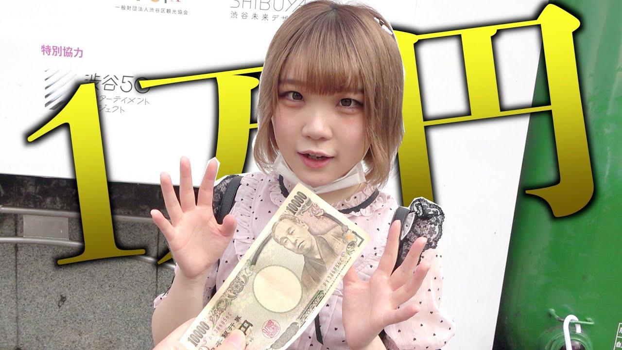 現役地下アイドルにいきなり1万円をあげて「30分以内に使い切って」と言ったらどんな使い方をする??