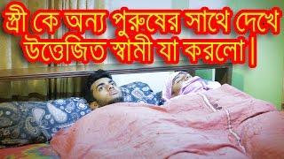 Funny Bangla Porokia Prem | Dr Lony Bangla Fun