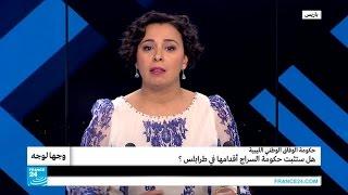 ليبيا.. هل ستثبت حكومة السراج أقدامها في طرابلس؟
