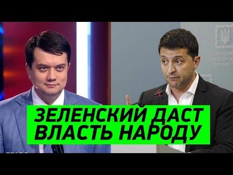 Зеленский выполняет обещания! Закон президента о народовластии