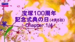 IRIMACHI of Takarazuka 100 th anniversary ceremony day Chapter 1/4 ...