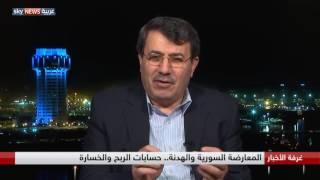 المعارضة السورية والهدنة.. حسابات الربح والخسارة