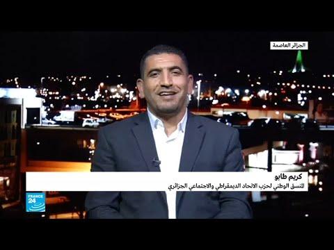 كريم طابو: هناك محاولات لاختراق الحراك الشعبي في الجزائر  - 07:54-2019 / 3 / 22