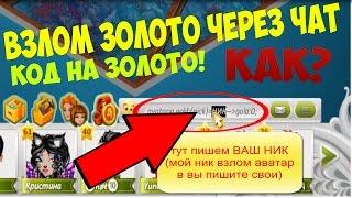КОД НА ЗОЛОТО В АВАТАРИИ (ЧЕРЕЗ ЧАТ) 2017 - АВАТАРИЯ!
