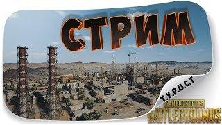 ЧЕЛЛЕНДЖ СТРИМ PUBG НА НОВОЙ ПУСТЫННОЙ КАРТЕ в Playerunknown's Battlegrounds