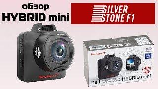 Обзор на видеорегистратор SilverStone F1 HYBRID Mini
