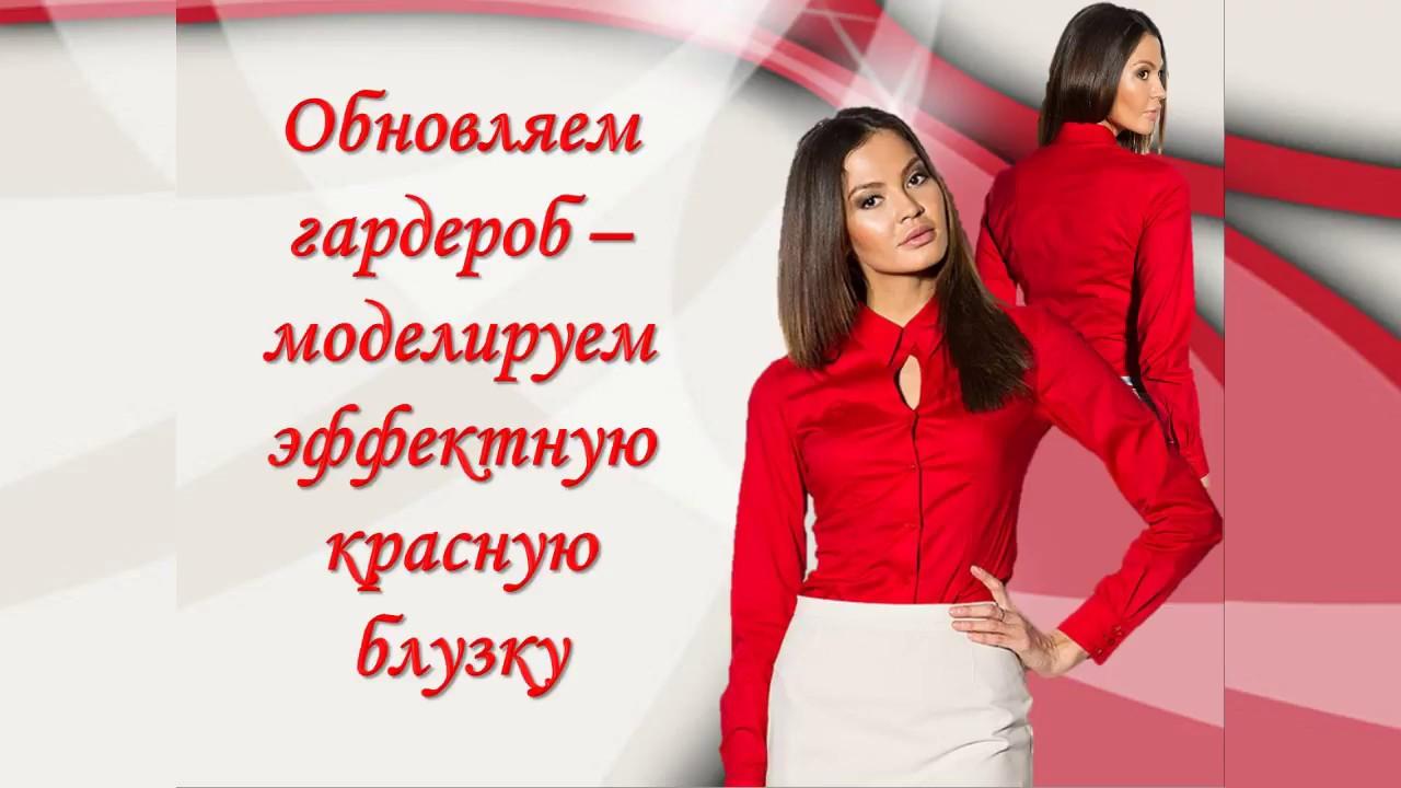 Красная рубашка | www.rubaska.com.ua - YouTube