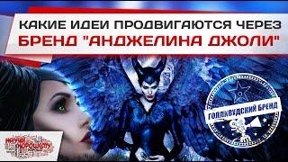 Бренд Анджелина Джоли