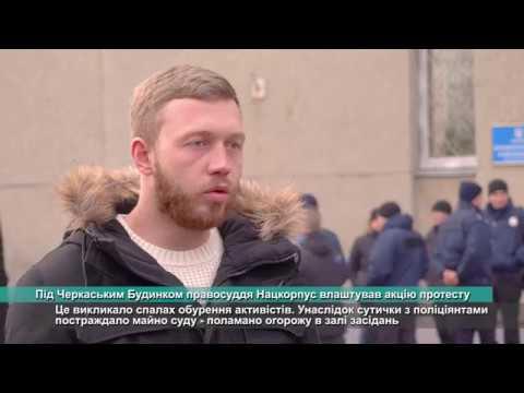 Телеканал АНТЕНА: Під Черкаським Будинком правосуддя Нацкорпус влаштував акцію протесту