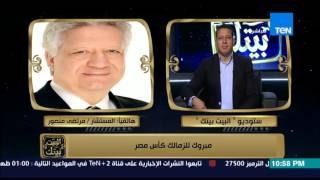 البيت بيتك -بعد الفوز بكأس مصر مرتضى منصور ينفعل بسبب علاء عبد الصادق وتجاهله اثناء تسليم الميداليات
