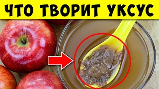 постер к видео Что творит Яблочный Уксус с Организмом! Когда пить и почему такой Ажиотажный спрос