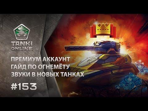 ТАНКИ ОНЛАЙН Видеоблог №153