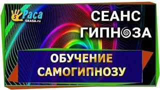 Обучение самогипнозу - СЕАНС ГИПНОЗА