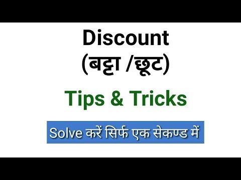 Discount Tips and Tricks || बट्टा Solve करें easy Short Trick से एक ही सेकण्ड में