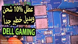 عطل في لاب توب جيمينج لا يشحن اكثر من 10%فقط وبديل خطير DELL Gaming laptop not charging