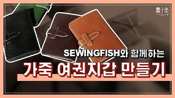 [Sewingfish DIY] 가죽공예 여권지갑 제작 가이드영상