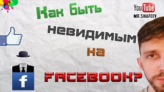как  стать  невидимым на Facebook