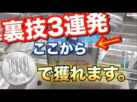 【簡単攻略】SEGA式橋渡しはこの方法で大丈夫!? 【UFOキャッチャー】