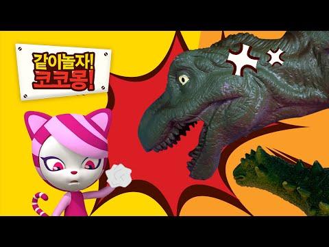Candypang Membangunkan Dinosaurus! | Dongeng Lingkungan | Ayo Bermain Bersama, Cocomong