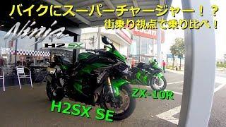 10RとH2SX SEを乗り比べ!