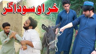 Khar Ao Saudagar Funny Video By PK Vines 2019 | PK TV
