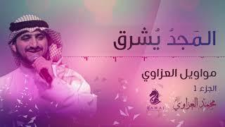 موال المجد يشرق – مواويل العزاوي (1) الأول || محمد العزاوي - Mohammed Al Azzawi