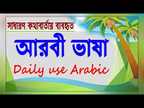 Arabic Lessons For GCC Worker with Bangla – Basic Arabic to Bangla and English Conversation