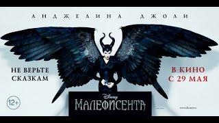 «Малефисента» — фильм в СИНЕМА ПАРК