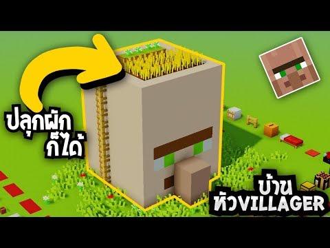 สอนสร้าง บ้านหัวvillager/Villager House : Minecraft Tutorial