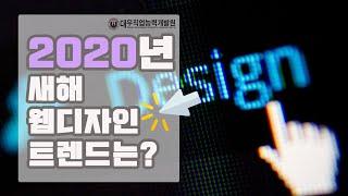 대우직업능력개발원과 알아보는 2020웹디자인 트렌드! …