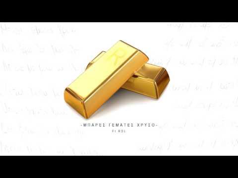 Raf - Μπάρες Γεμάτες Χρυσό ft.RDL