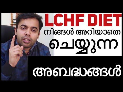 lchf-keto-diet-നിങ്ങൾ-അറിയാതെ-ചെയ്യുന്ന-അബദ്ധങ്ങൾ-lchf-malayalam|problems-and-mistakes-in-lchf-diet