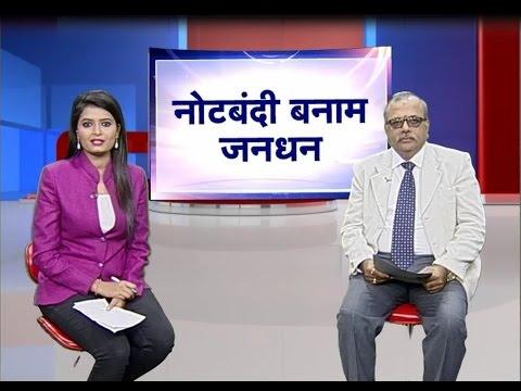 Sawal Aap Ka Hai !! Jan Dhan Yojana