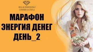 Марафон Энергия Денег 2.0 День 2. 20 июня 20:00 МСК