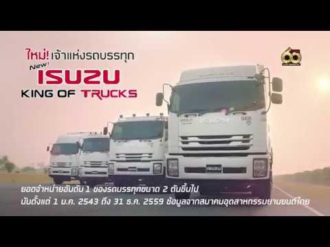 """อีซูซุ เปิดตัว เจ้าแห่งรถบรรทุก """"Isuzu King of Trucks"""" 6 รุ่น"""