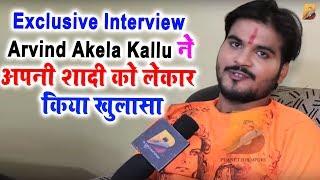 Exclusive Interview अरविन्द अकेला कल्लू ने अपनी शादी को लेकर किया खुलासा Planet Bhojpuri