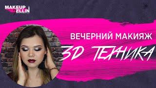 Вечерний макияж / 3D техника. Party makeup / 3D. Выпуск 94