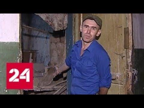 Последний шанс на новоселье: жильцы аварийного барака обратились к президенту - Россия 24