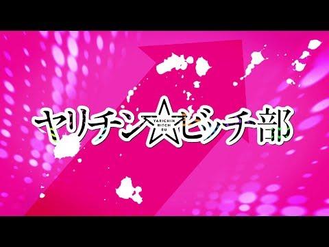 Yarichin Bitch-bu Boys-Love Mangá Obtém Anime DVD em Setembro