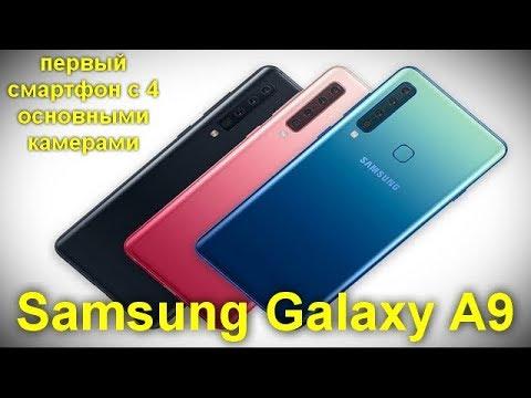 Характеристики Samsung Galaxy A9 2018  первый смартфон с 4 основными камерами