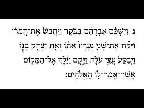 Rosh Hashanah, Day 2, Aliyah 1, Verse 3 - Learn Biblical Hebrew