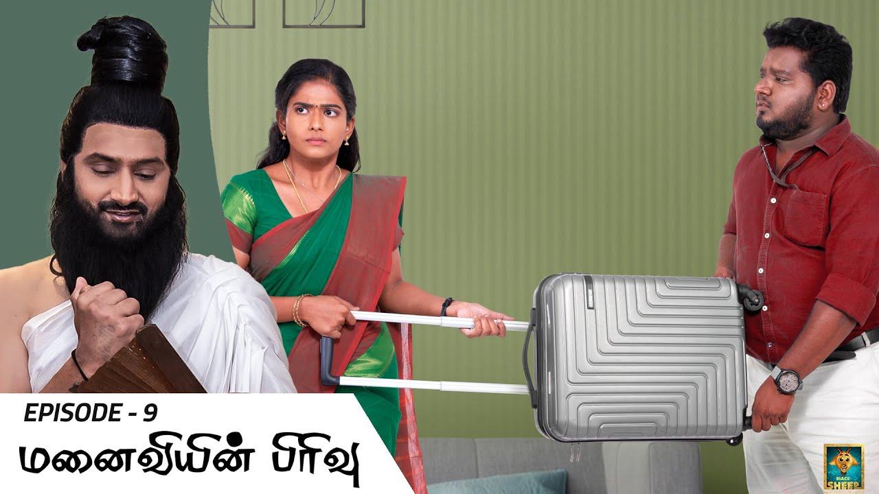 Thiruvalluvar Consultancy Services | Episode 9 | Ft. Harbhajan Singh | Blacksheep
