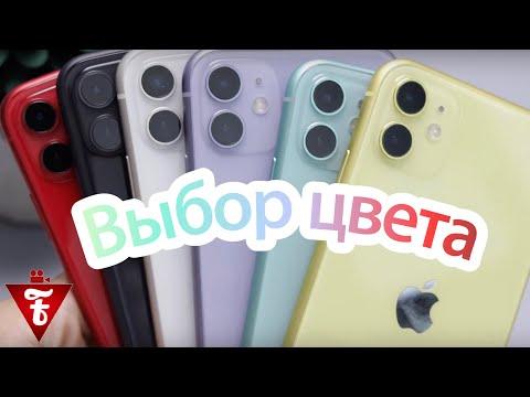 Выбирай цвет IPhone 11 зная это!