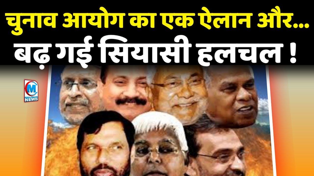 BIHAR ELECTION 2020: चुनाव आयोग का एक ऐलान और बड़ गई बिहार ...