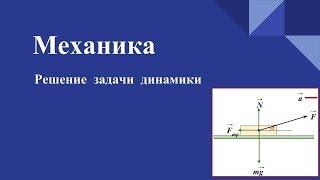 Механика -  Решение задачи динамики  - 1